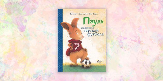 книги для детей: «Пауль становится звездой футбола», Бригитта Венингер