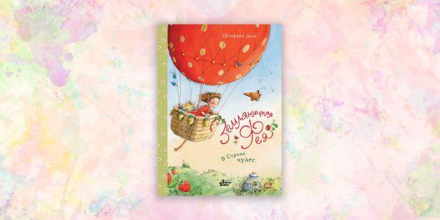 книги для детей: «Земляничная фея. В Стране чудес», Штефани Дале