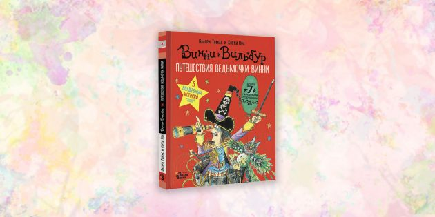 книги для детей: «Путешествия ведьмочки Винни», Валери Томас