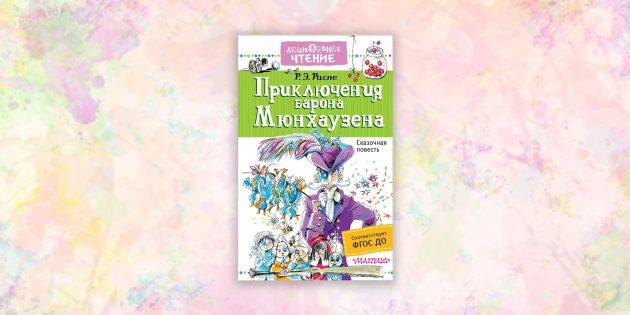 книги для детей: «Приключения барона Мюнхаузена», Рудольф Эрих Распе