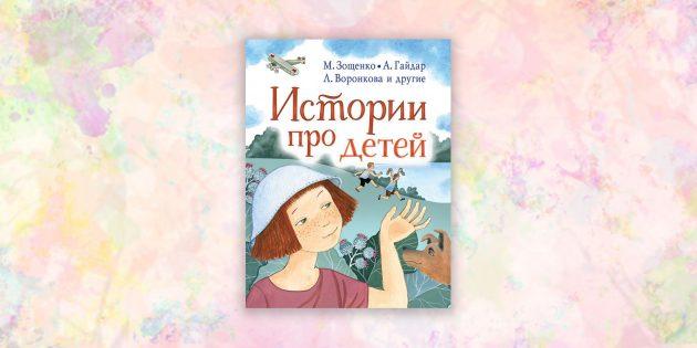 книги для детей: «Истории про детей», ВалентинаОсеева
