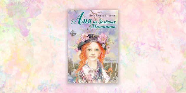 книги для детей: «Аня из Зелёных мезонинов», Люси Мод Монтгомери