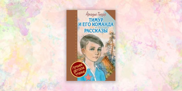 книги для детей: «Тимур и его команда», Аркадий Гайдар