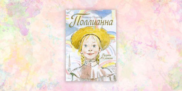 книги для детей: «Поллианна», Элинор Портер