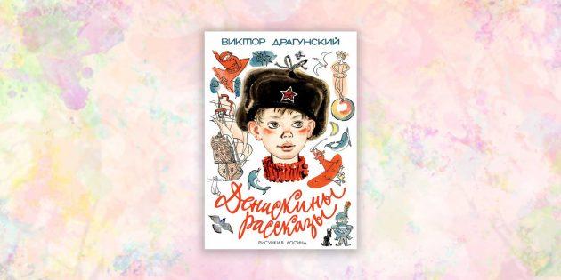 книги для детей: «Денискины рассказы», Виктор Драгунский