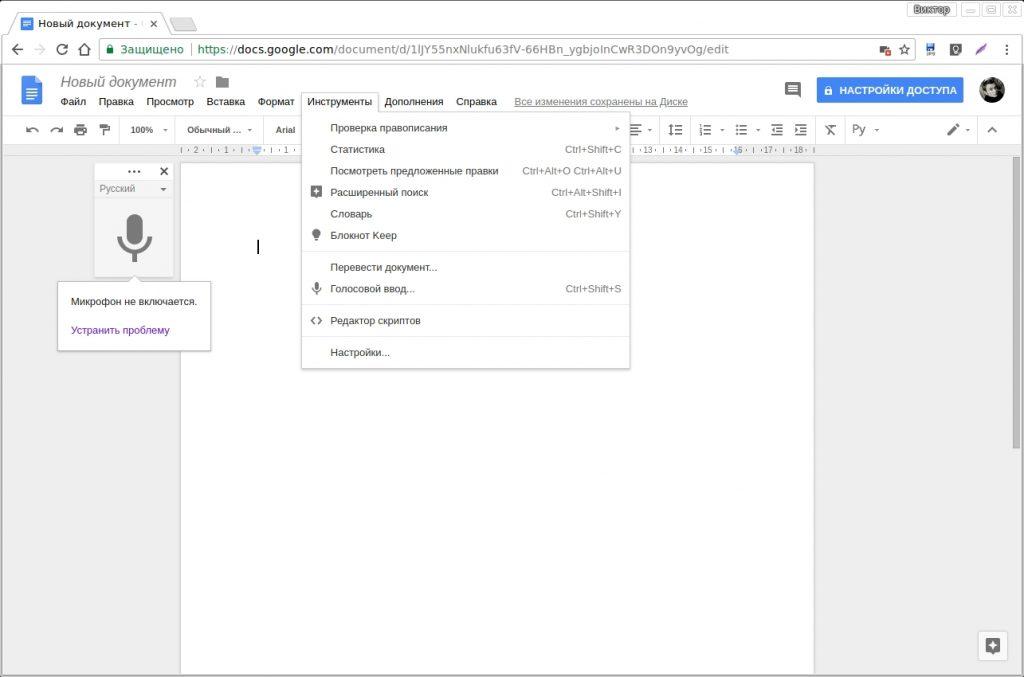 дополнения Google Docs: голосовой ввод