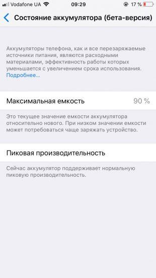 Как проверить батарею iPhone или iPad