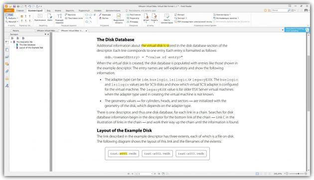Программы для PDF: Foxit Reader