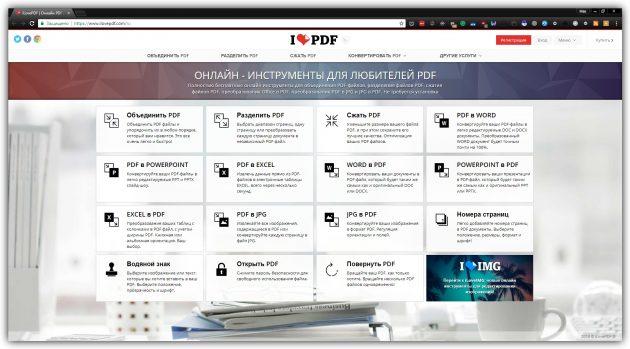 Как работать с документами PDF онлайн: iLovePDF