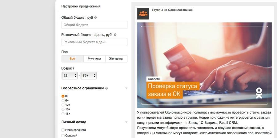 Интернет-маркетинг: Проверка статуса заказа