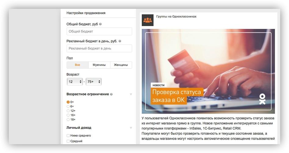 Как работает бизнес: Продвижение в «Одноклассниках»