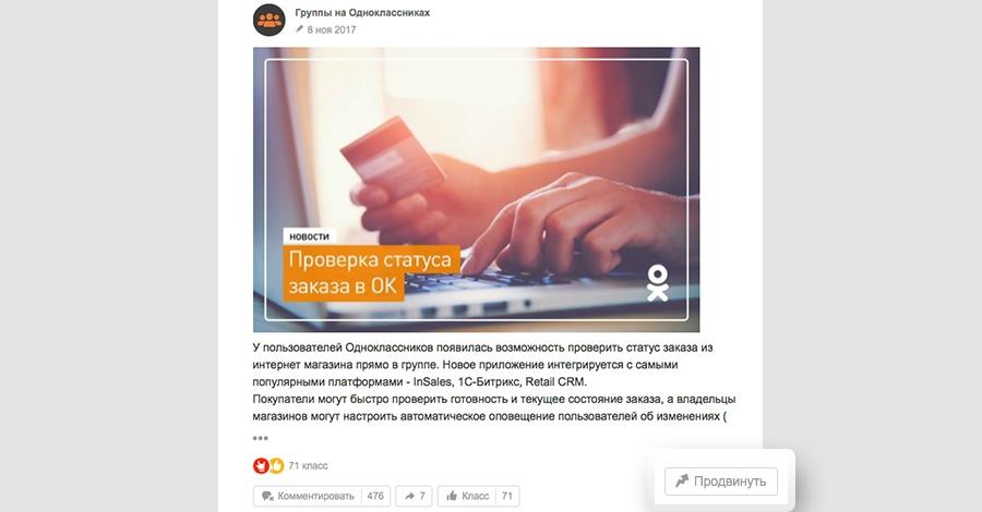 Интернет-маркетинг: Продвижение в «Одноклассниках»