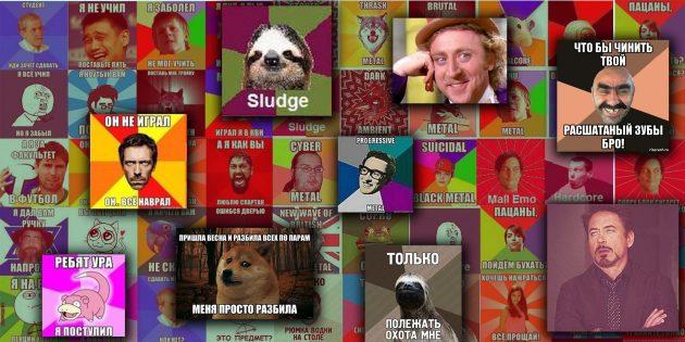 Как создать мем: 10 генераторов забавных картинок