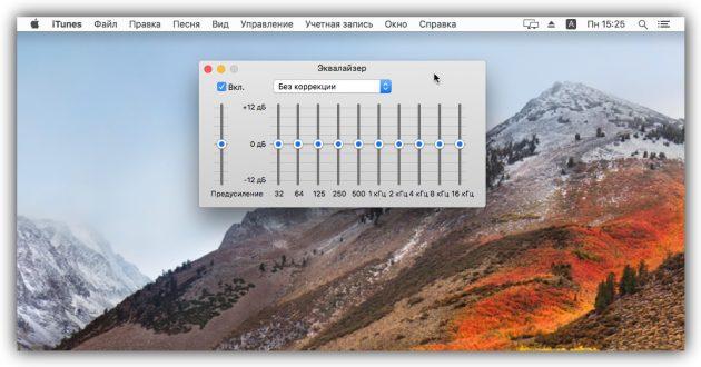 Как увеличить громкость с помощью эквалайзера macOS