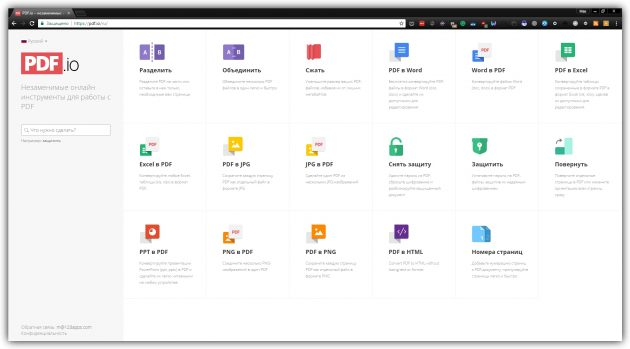 Как работать с документами PDF онлайн: PDF.io
