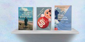 8 книжных новинок, которые стоит прочитать