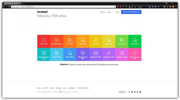 Как работать с документами PDF онлайн: Smallpdf