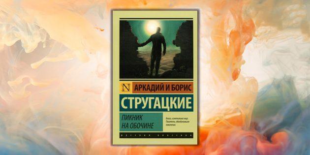 Книги для подростков. «Пикник на обочине», Аркадий и Борис Стругацкие