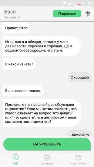 Вася: чат