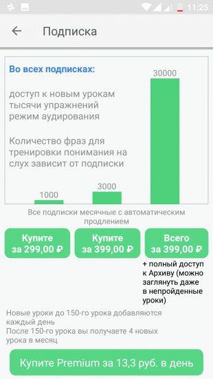 Вася: стоимость подписки
