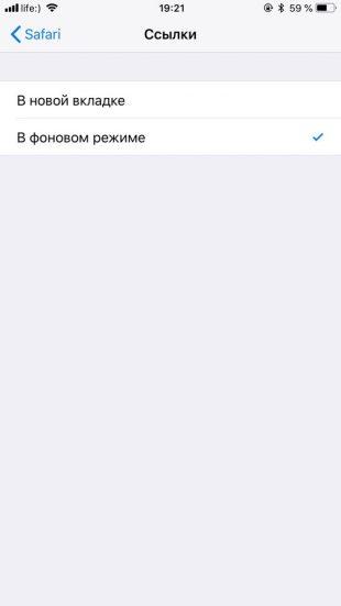 Safari на iOS: открытие ссылок