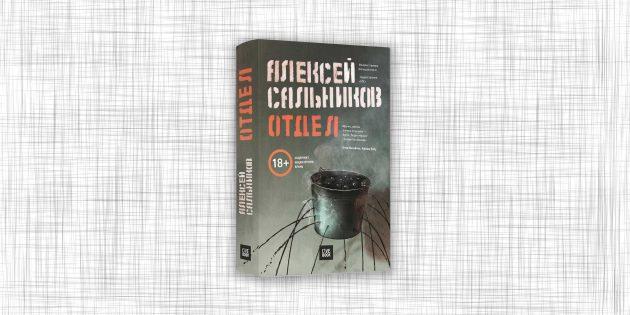 «Отдел», Алексей Сальников