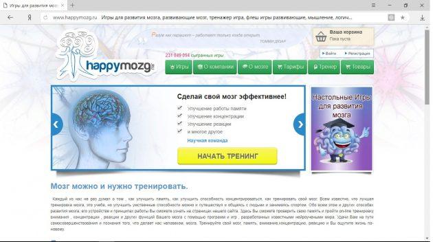 Сервисы и приложения для развития мозга