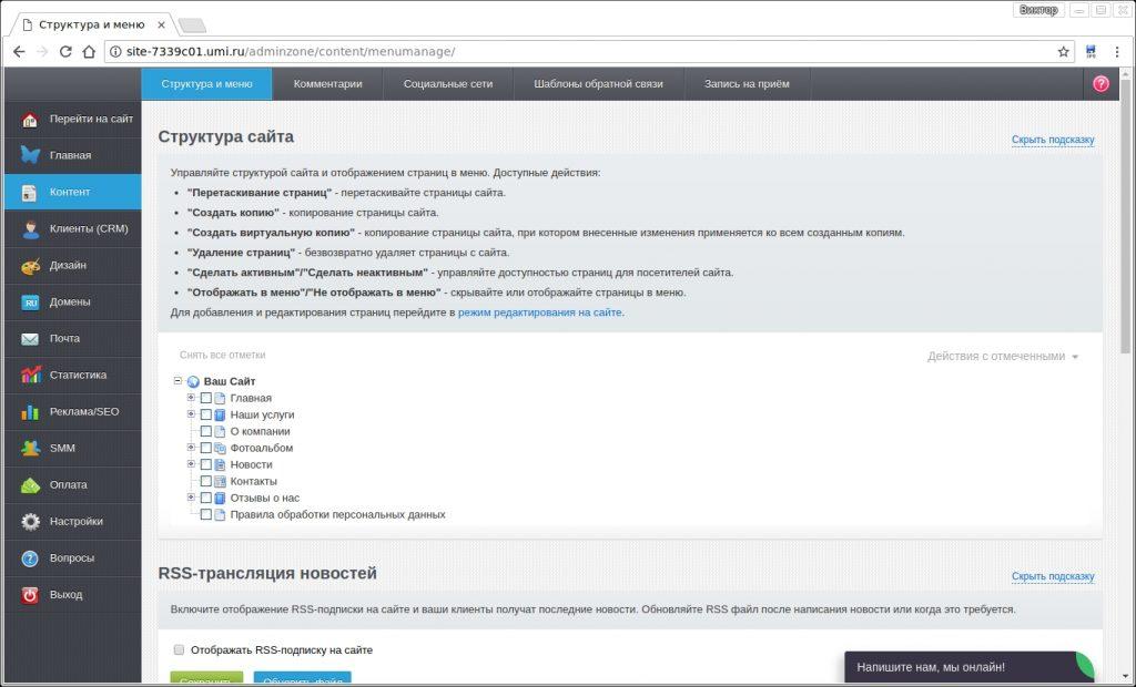 Конструкторы сайтов: 1С-UMI