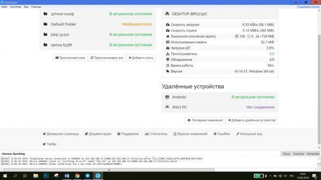 Синхронизация файлов: Syncthing