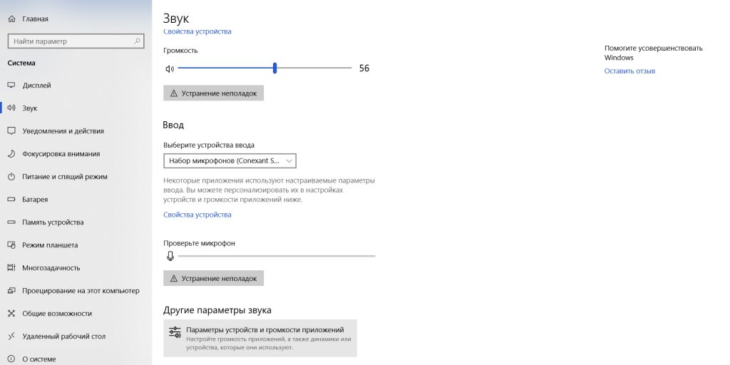 Настройка звука Windows 10