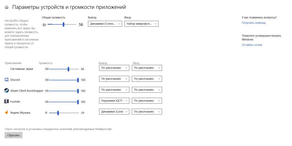 Настройка звука: параметры устройств и громкости приложений