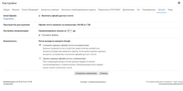новый Gmail: офлайн-доступ