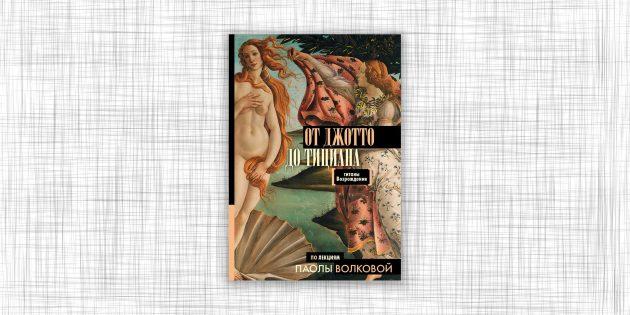 «От Джотто до Тициана. Титаны Возрождения», Паола Волкова