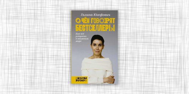 «О чём говорят бестселлеры», Галина Юзефович