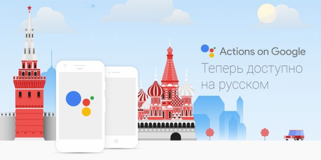 Google I/O 2018: Русский Google Assistant