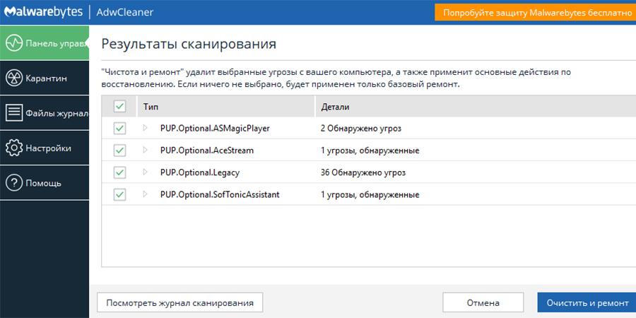 как очистить Windows: AdwCleaner