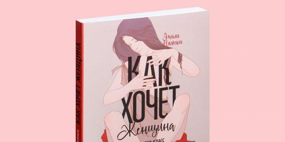 8 книг для тех, кто хочет знать о сексе всё