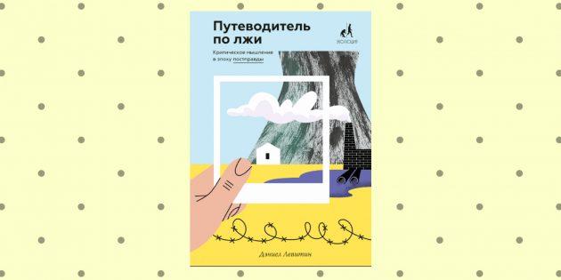 «Путеводитель по лжи», Дэниел Левитин