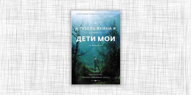 «Дети мои», Гузель Яхина