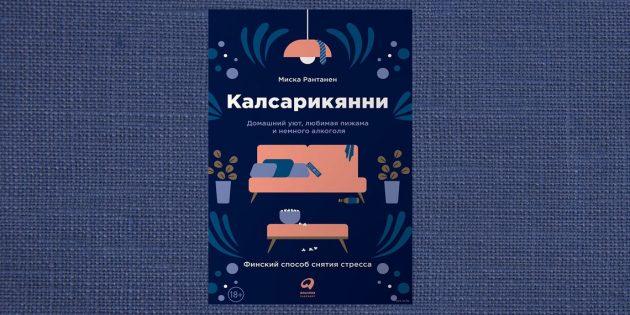 «Калсарикянни. Финский способ снятия стресса», Миска Рантанен