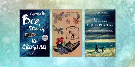35 лучших переводных романов, вышедших в России