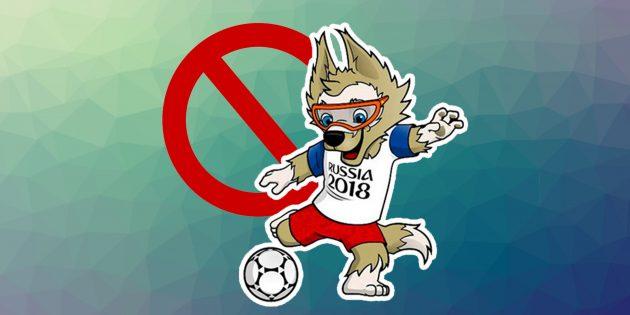 Что ограничат и запретят во время чемпионата мира по футболу в России