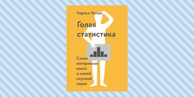 «Голая статистика», Чарльз Уилан