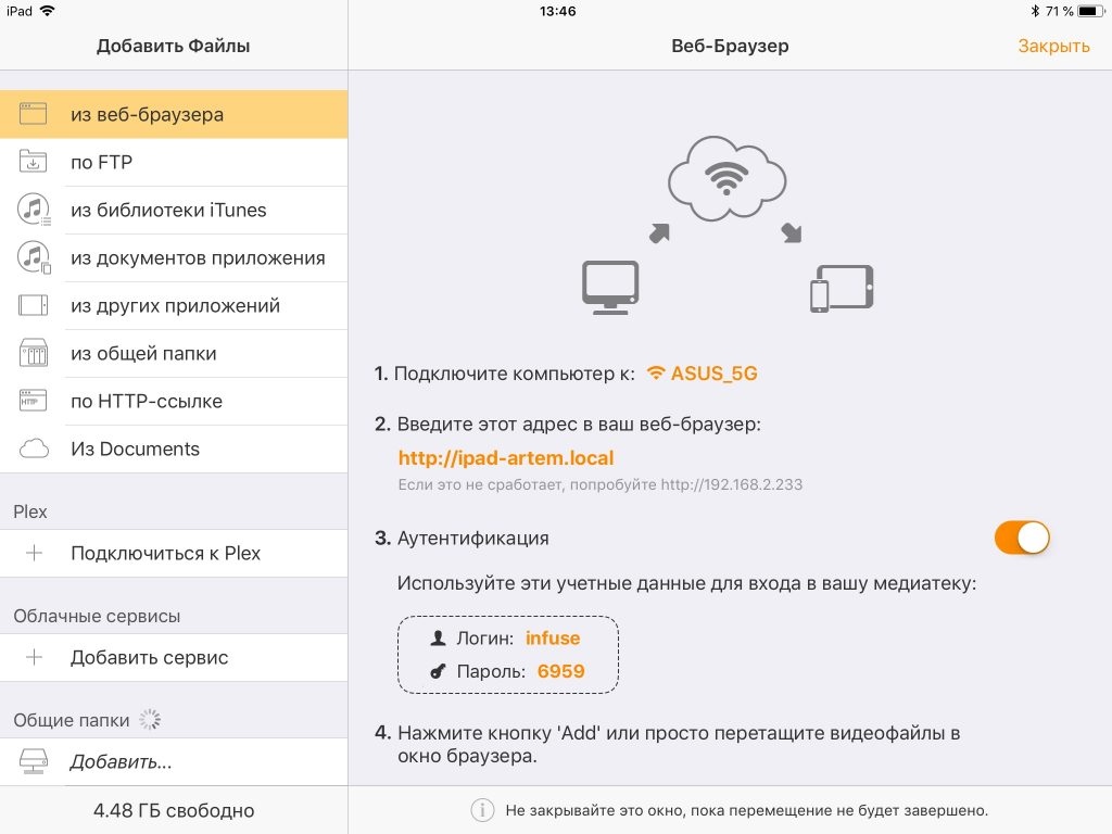 Infuse Pro 5 — мощный плеер для iOS с возможностями Kodi
