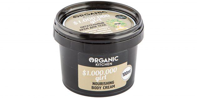 Крем для тела с маслом жожоба и аргановым маслом