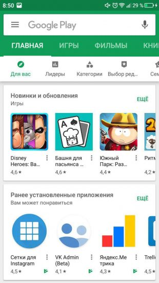 Отключить автообновление на Android. Play Маркет