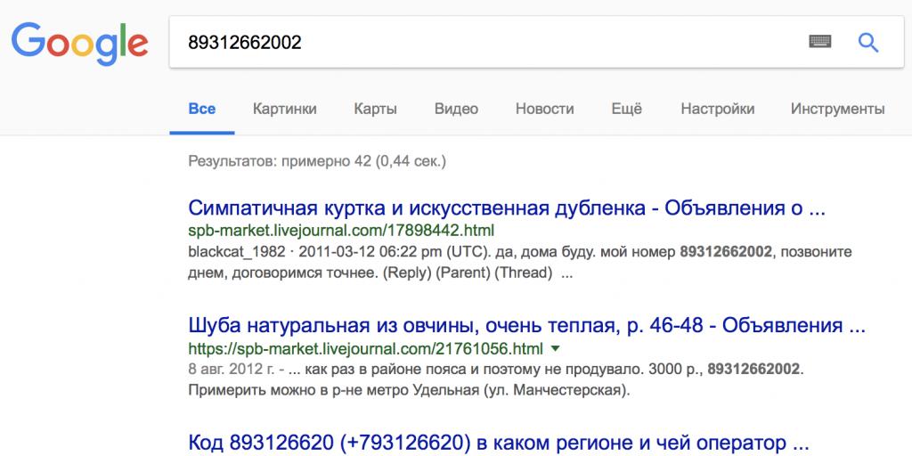 Б/у смартфоны. Проверка номера продавца в Google