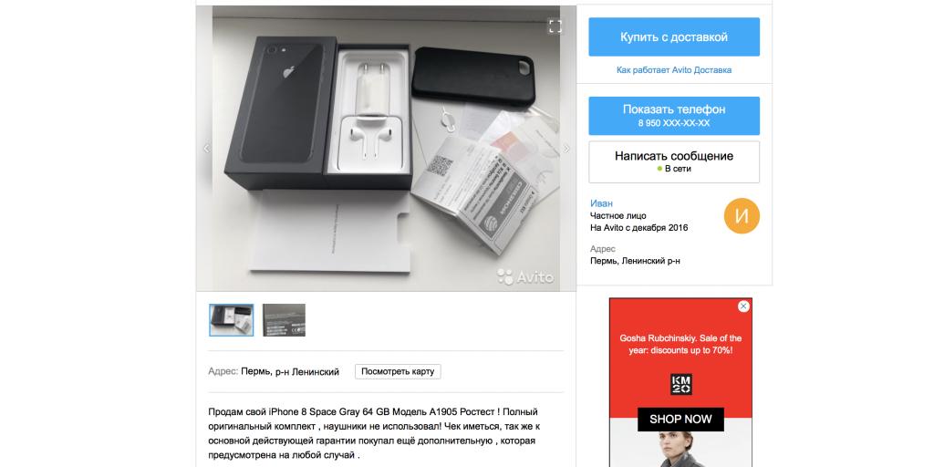 Б/у смартфоны. Объявление о продаже iPhone с гарантией