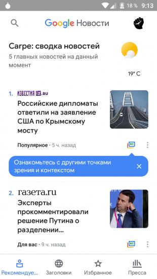 Google Новости: сводка новостей