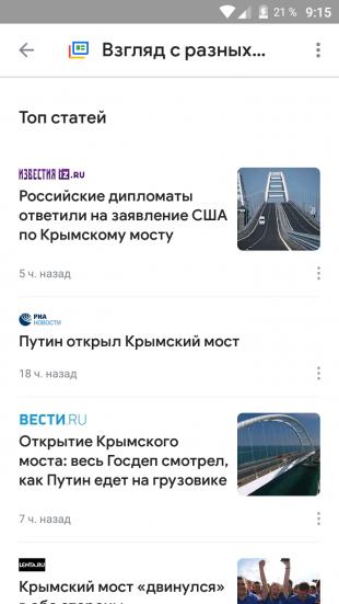Google Новости: разные точки зрения